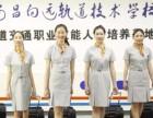 南昌向远轨道技术学校2018年秋季招生