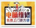 宝山杨行24小时上门服务维修电脑,苹果笔记本清灰,安装双系统