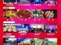 【海乐福-年会季】推出4个活动大厅