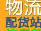 南京物流信息部,回程车,返程车