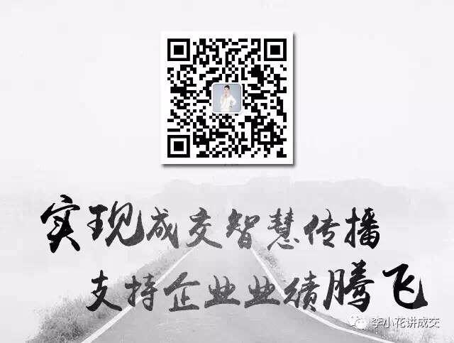 智谕腾李小花65期北京总裁成交思维5月18日20日正式开课