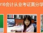 徐州会计培训有教做账报税 大工业成本核算