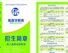 2017年徐州成人高等教育报名进行中