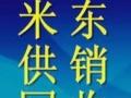 米东供销回收