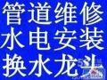 延吉修理自来水 水龙头 维修水管 15567668365