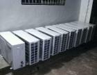 高价回收个人单位空调等家用电器