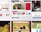 网站建设/制作/设计-手机移动站开发-电商app