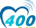 企业热线400电话号码办理