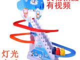 Bd017 厂家 小企鹅电动爬楼梯 拼装玩具 带音乐 灯光 轨道