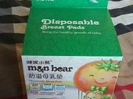 在孕婴店买的咪呢小熊乳垫一盒29片买多了