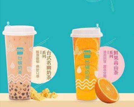 台铺奶茶加盟原则 台铺奶茶加盟的条件是什么