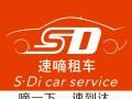 深圳租车大巴中巴11座15座18座商务车长短途班车春运包车