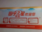 通州 经济型酒店 500元/月