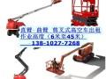 北京出租升降机 升降平台 高空作业车 蜘蛛车租赁