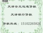 天津房屋抵押贷款公司2017年的不二之选