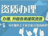 郑州专业代办房地产开发建筑类施工资质找联合星海