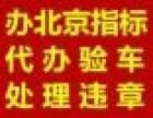 花乡办理异地年检委托书 外地车辆转北京