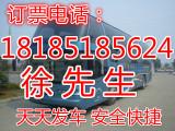 贵阳到郑州的直达汽车客车查询18185185624/专线直达