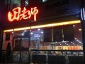 中式快餐田老师红烧肉加盟费多少?投资开店需要多少钱?