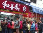 中式糕点加盟 南京和善园加盟费多少 加盟电话多少