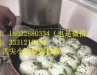 【广州生煎包技术培训】加盟【老上海生煎包技术培训】