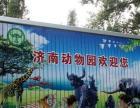 济南动物园+草莓采摘一日游(周末发团)