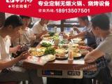 火锅桌定制/无烟火锅桌厂家/韩博无烟火锅桌/黄飞龙自助火锅桌