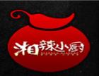 湘辣小厨加盟