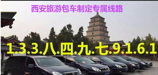 西安去华山 壶口瀑布 租车包车多少钱一天