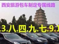 西安旅游 去兵马俑 华山两天租车包车多少钱
