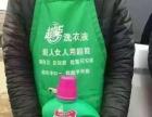【厂家直销各品牌洗衣液】加盟
