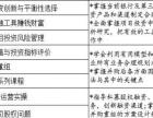 昆明天学教育信息咨询有限公司财务内训专题推荐