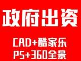 贵阳设计培训CAD培训3DMAX培训