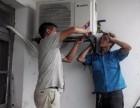 南通专业空调移机维修 拆装 加氟 清洗 安装