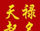 太原天禄起名|国际周易李政恩大师20年亲自起名