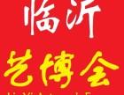 2017第二届临沂艺博会暨紫砂 红木家具 书画 珠宝工艺品展