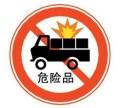 进口青岛危险品需要国外提供什么资料