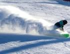 北京到平谷渔阳滑雪场滑雪二日游价格 渔阳滑雪二日游电话