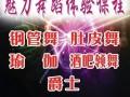 魅力舞蹈全能教练班(圆梦班)优惠火爆进行中!!1