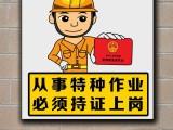 上海培训电工证和电压调岗上岗证,考上海电工证全国通用