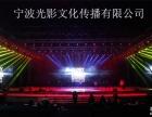 宁波AV设备租赁,宁波桌椅租赁,宁波LED屏幕租赁