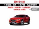 漳州银行有记录逾期了怎么才能买车?大搜车妙优车1年1万公里面议
