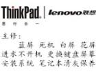 上海徐家汇联想台式机笔记本电脑上门维修 死机蓝屏 进水不开机