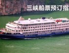 长江三峡单程三日游 (下水:重庆-万州-宜昌)
