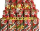 苏州高价回收茅台酒五粮液酒陈年老酒洋酒红酒