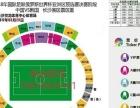 3月23日足球世预赛门票 中韩之战 各价位有票