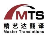 翻译公司-福州精艺达翻译提供同声传译及同传设备租赁服务