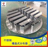 萍乡科隆为江苏客户定制不锈钢槽盘式液体分布器