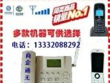 塘沽无线座机电话安装
