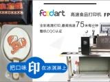 鄭州膳印科技彩色食品打印設備工廠流水線批量食品彩色圖案打印